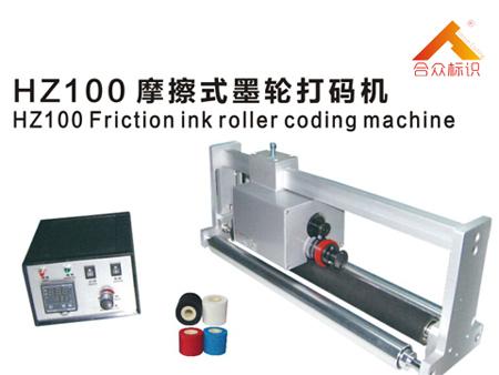 HZ100摩擦式墨轮打码机